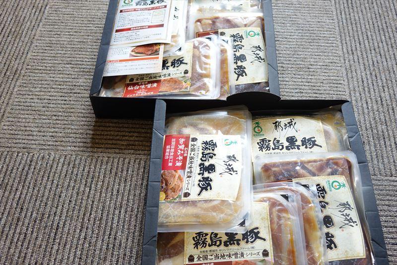 ふるさと納税 霧島黒豚ロース全国ご当地みそ漬け24袋食べ比べセット