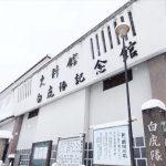 白虎隊記念館 飯盛山