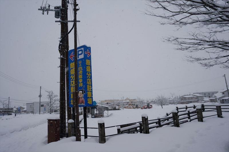 白虎隊記念館 駐車場