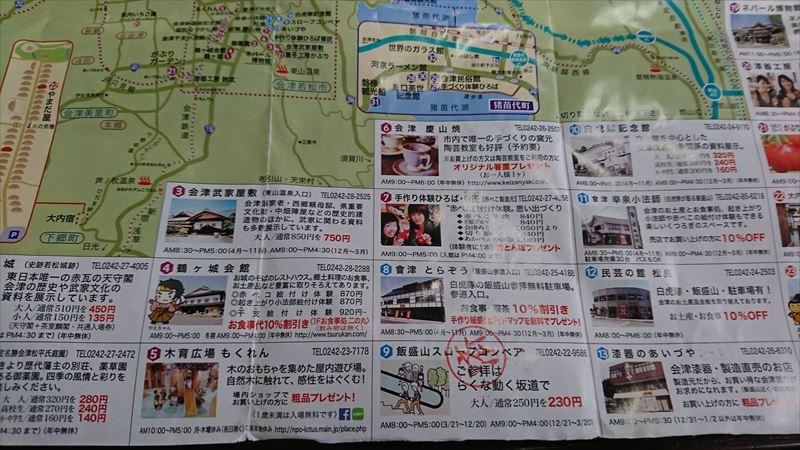 白虎隊記念館 飯盛山 クーポン