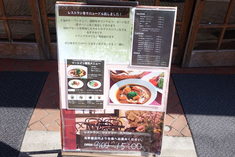 軽井沢銀座 浅野屋