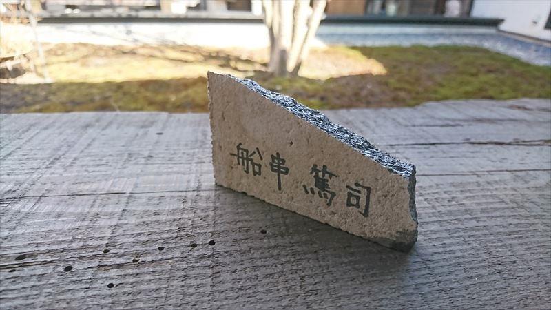 船串篤司 回廊ギャラリー門