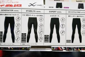 CW-X スポーツタイツ