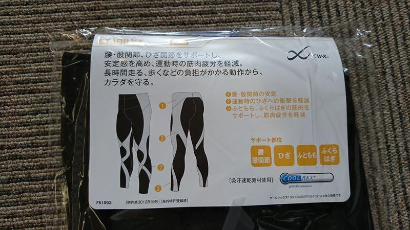 CW-Xスタビライクスモデル