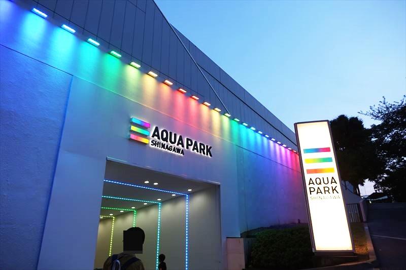 アクアパーク品川 水族館