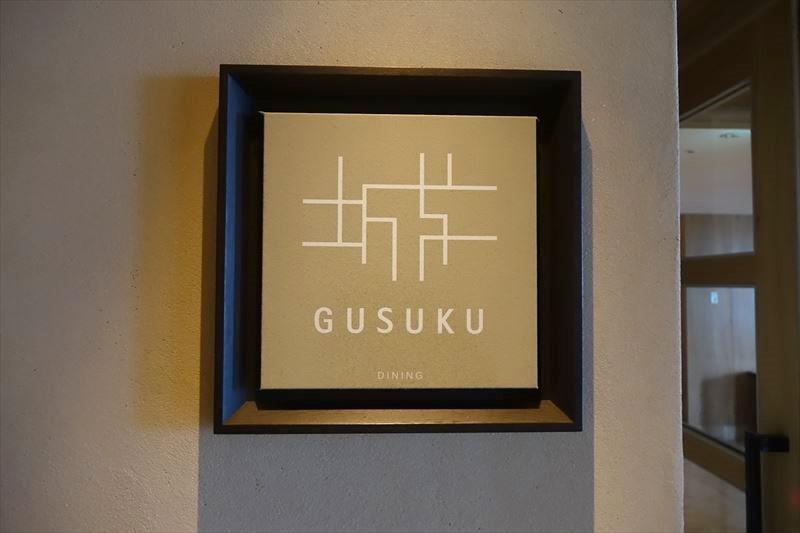 リッツカールトン沖縄 朝食ビュッフェ グスク