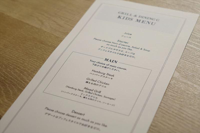 富士マリオットホテル山中湖 食事 口コミ ブログ キッズメニュー