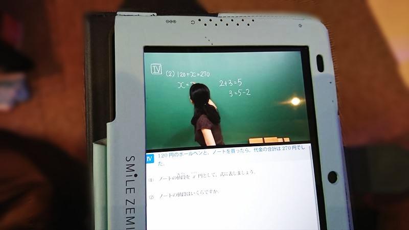 スマイルゼミ 中学準備講座 タブレット学習