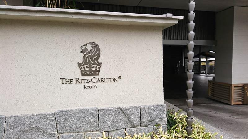 京都リッツカールトン 子連れ旅行